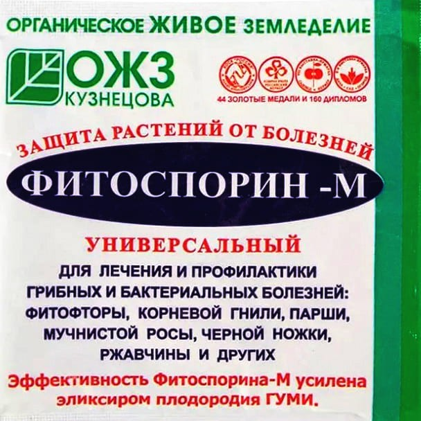 "Вид упаковки ""Фитоспорина"""
